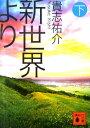 新世界より(下) (講談社文庫) [ 貴志祐介 ]