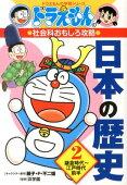 日本の歴史(2)