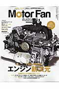 Motor��Fan��illustrated��vol��115��