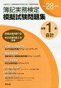 簿記実務検定模擬試験問題集全商1級会計(平成28年度版) [ 実教出版 ]