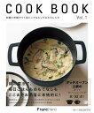 COOK BOOK vol.1 洋鍋と和鍋で作るシンプルシックな大人レシピ [ ...