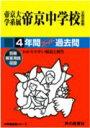 帝京大学系属帝京中学校(平成29年度用)