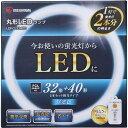 アイリスオーヤマ 丸形LEDランプセット3240 昼光色 LDFCL3240D