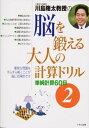 川島隆太教授の脳を鍛える大人の計算ドリル(2) 単純計算60日 [ 川島隆太 ] - 楽天ブックス