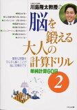川島隆太教授の脳を鍛える大人の計算ドリル(2) [ 川島隆太 ]