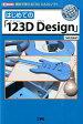 はじめての「123D Design」