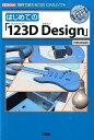 はじめての「123D Design」 無料で使える「3D CADソフト」 (I/O books) [ nekosan ]