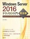 Windows Server 2016テクノロジ入門 完全版 [ 山内 和朗 ]