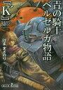青の騎士ベルゼルガ物語 『K'』 (朝日文庫) [ はままさのり ]
