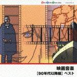 キング・スーパー・ツイン・シリーズ::映画音楽 【90年代以降編】 ベスト
