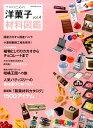 プロのための 洋菓子材料図鑑 vol.4 [ 柴田書店 ]