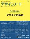 デザインノート No.78 最新デザインの表現と思考のプロセスを追う