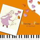 リラクシング・ピアノ〜ラブ・コレクション [ (ヒーリング) ]
