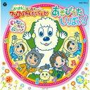 "NHKいないいないばぁっ!「あつまれ!ワンワンわんだーらんど ""あそびうたいっぱい!""」(CD+DVD) [ (キッズ) ]"