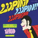THE BEST COMPILATION of LUPIN THE THIRD LUPIN! LUPIN!! LUPIN!!! [ 大野雄二 ]