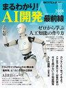 まるわかり! AI開発 最前線 2018 [ ITpro ]