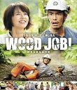 WOOD JOB! 〜神去なあなあ日常〜 スタンダード・エディション【Blu-ray】 [ 染谷将太 ]