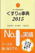 ナースのためのくすりの事典(2015年版)