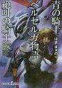 青の騎士ベルゼルガ物語 絶叫の騎士 (朝日文庫) [ はままさのり ]