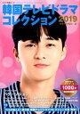韓国テレビドラマコレクション(2019) (キネマ旬報ムック)