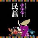 ビクター TWIN BEST::名人・名曲・名演奏〜古典芸能ベスト・セレクション「民謡」 [ (伝統音楽) ]