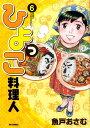 ひよっこ料理人(6) (ビッグコミックスオリジナル) [ 魚戸おさむ ]