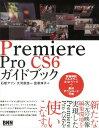 Premiere Pro CS6ガイドブック [ 石坂アツシ ]