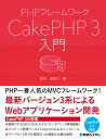 PHPフレームワーク CakePHP 3入門 [ 掌田津耶乃 ]