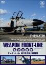 ウェポン・フロントライン 航空自衛隊 F-4ファントム 時代...