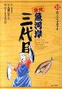 【送料無料】築地魚河岸三代目(33)