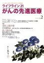 ライフライン21がんの先進医療(2)