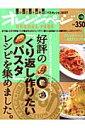 好評の「くり返し作りたいパスタ」レシピを集めました。 スピード&具の組み合わせで無限のバリエーション! (Orange page books)