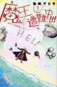 魔王遭難中!!! 〜愉快な仲間達を添えて〜(1) (講談社コミックス) [ 遠田 マリモ ]