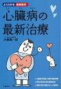 【バーゲン本】心臓病の最新治療ーよくわかる最新医学 (よくわかる最新医学) [ 小橋 隆一郎 ]