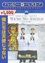 ハッピー・ザ・ベスト!::俺たちは天使じゃない [ ショーン・ペン ]