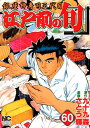 江戸前の旬(60) (ニチブン・コミックス) [ 九十九森 ]