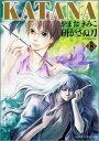 KATANA(13) 研がさぬ刀 (あすかコミックスDX) [ かまたきみこ ]