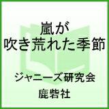 【】嵐が吹き荒れた季節 [ ジャニーズ研究会 ]