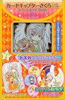 カードキャプターさくら〜クリアカード編〜スペシャルグッズBOX3 (講談社キャラクターズA) [ CLAMP ]