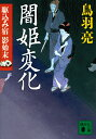 闇姫変化 駆込み宿 影始末 (講談社文庫) [ 鳥羽 亮 ]