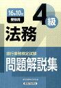 法務4級(2016年10月受験用) [ 銀行業務検定協会 ]