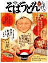 そばうどん2016 [ 柴田書店 ]
