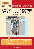 第1・2種電気工事士のためのやさしい数学改訂新版 [ 石橋千尋 ]