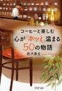 コーヒーと楽しむ 心が「ホッと」温まる50の物語 (PHP文庫) 西沢 泰生