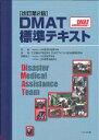 DMAT標準テキスト改訂第2版 [ 日本集団災害医学会 ]