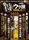絶対得する!ウラ技BIBLE (晋遊舎ムック)