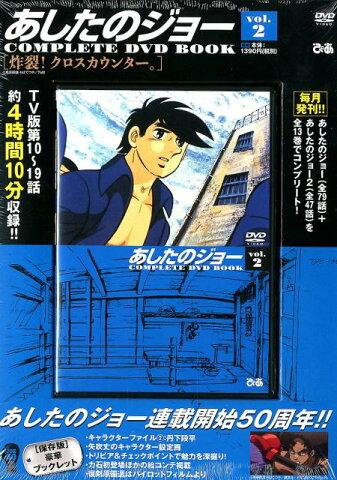 DVD>あしたのジョーCOMPLETE DVD BOOK(vol.2) 炸裂!クロスカウンター。 (<DVD>)