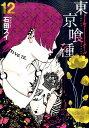 東京喰種(12) (ヤングジャンプコミックス) [ 石田スイ...