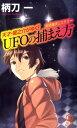 乐天商城 - UFOの捕まえ方 天才・龍之介がゆく! (Non novel) [ 柄刀一 ]