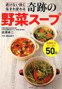 奇跡の野菜スープ 老けない体に生まれ変わる 白澤卓二